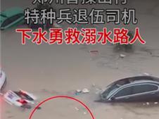 退伍不褪色,暴雨之下郑州一网约车司机勇救五名落水者