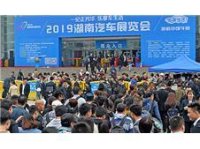 2019湖南车展今日开幕 购车、赏车、玩乐的最佳时机