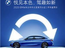 2020长沙中升之宝 BMW官方认证二手车鉴赏日