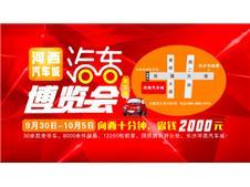 第五届长沙河西汽车博览会火热来袭