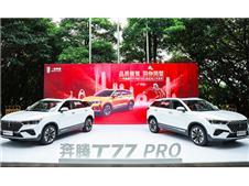 """奔腾T77 PRO 2021款携李宁""""五羽轮比""""赛事广州上市"""