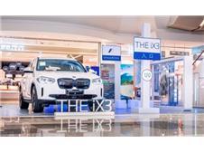 驭电新生,发现美好-创新纯电动BMW iX3生活方式体验馆