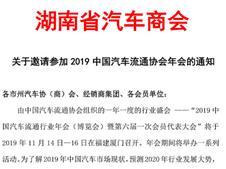 关于邀请参加2019中国汽车流通协会年会的通知