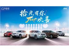 Jeep婚车全城巡游 广汽菲克员工集体婚礼即将浪漫上演