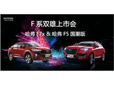 湖南车展哈弗F7X&F5国潮版双雄上市会