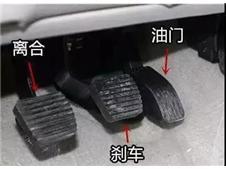 学会这3个驾驶技巧 避免油门当刹车