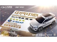 10万级超牛SUV 2022款传祺GS4正式上市