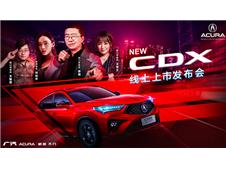 售价22.98万起  广汽Acura NEW CDX 新锐上市