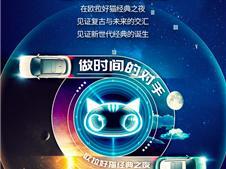 """11月24日,江苏泰州!欧拉好猫将正式开启""""新世代""""篇章"""
