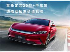 旗舰实力,中国自信!汉EV标准续航版豪华型硬核上市