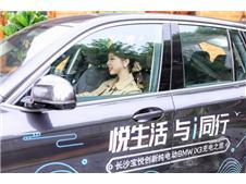 2021BMW南区车主故事 斜杠青年欧阳妤宣与创新纯电动BMW iX3