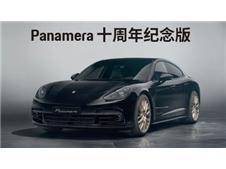 保时捷推出 Panamera 十周年纪念版