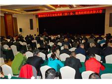 湖南省汽车行业优秀商(协)会、优秀经销商表彰会在长召开