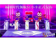福田时代领航S1小卡正式上市 五大S力焕新新世代潮流