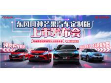 东风风神芒果汽车定制版即将炫目上市